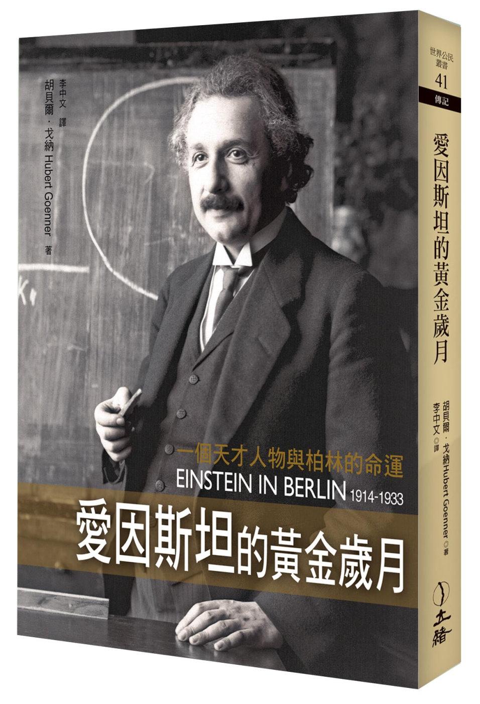 愛因斯坦的黃金歲月(二版)