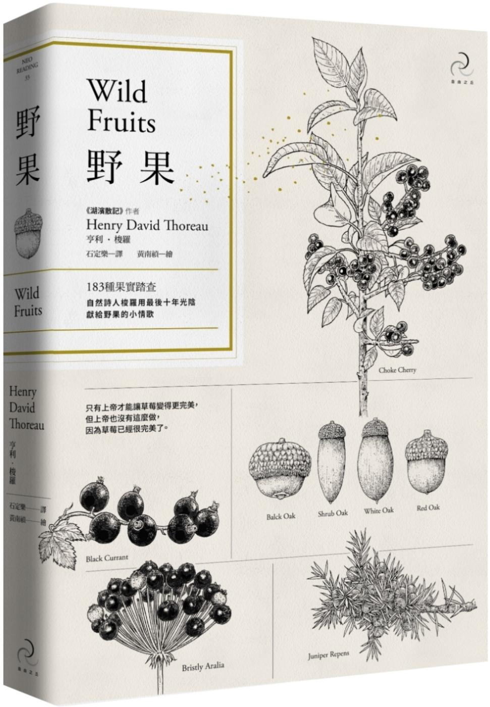 野果:183種果實踏查,自然詩人梭羅用最後十年光陰,獻給野果的小情歌(二版)