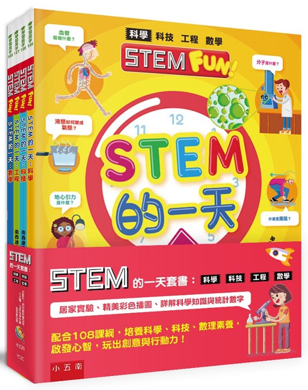 STEM的一天套書:科學、科技...