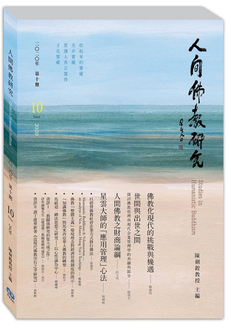 人間佛教研究第10期