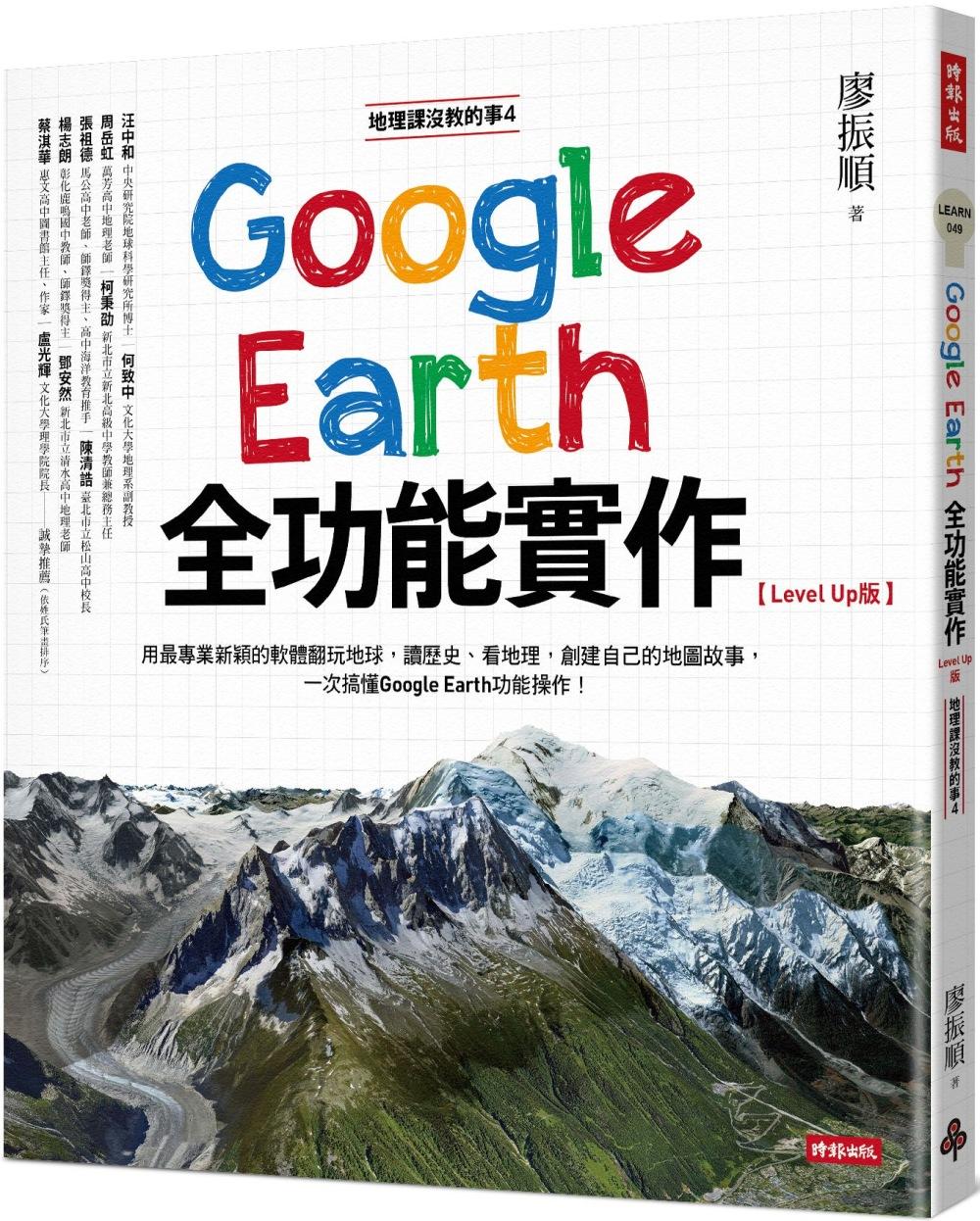 地理課沒教的事4:Google...