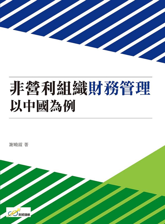 非營利組織財務管理:以中國為例