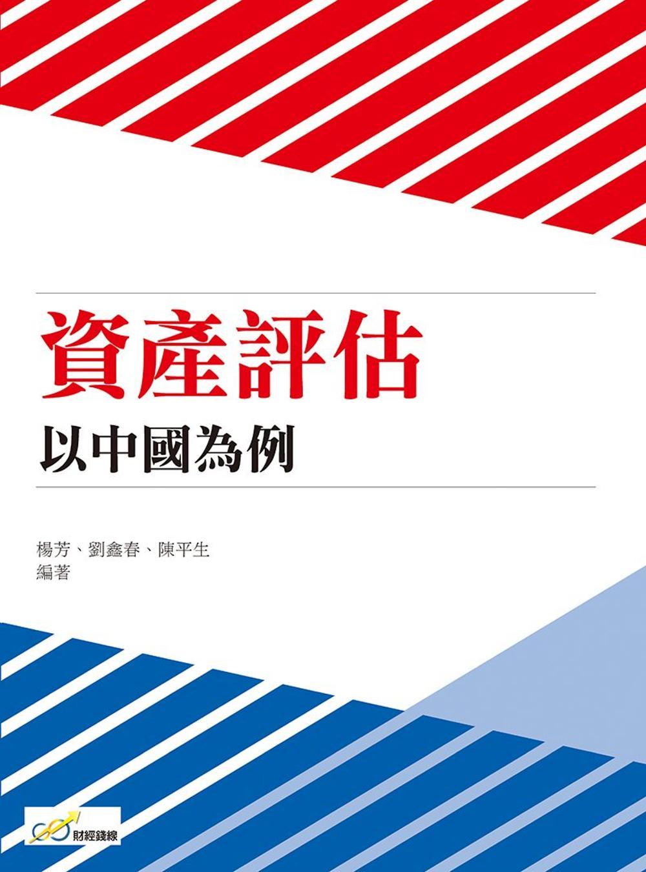 資產評估:以中國為例