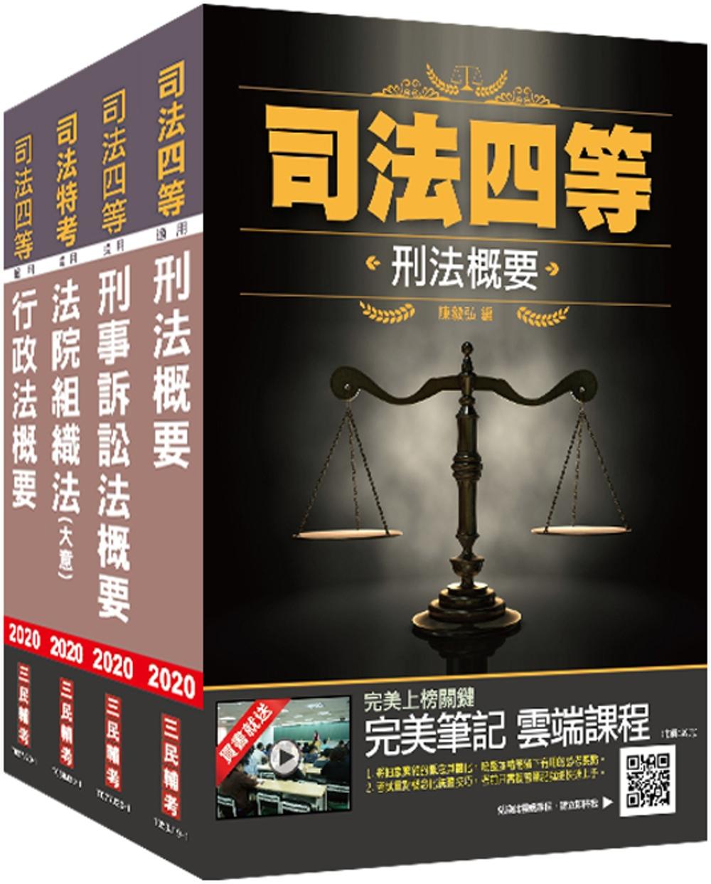 2020原住民特考[四等][法警][專業科目]套書(原住民族特考/原民特考/原特)