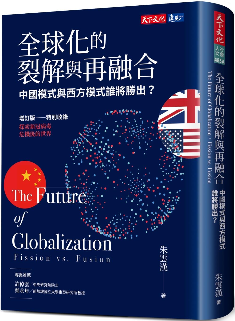 全球化的裂解與再融合(增訂版):中國模式與西方模式誰將勝出?