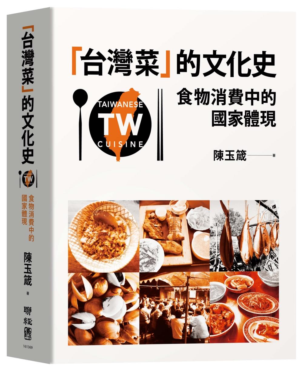 台灣菜 的文化史:食物消費中的國家體現