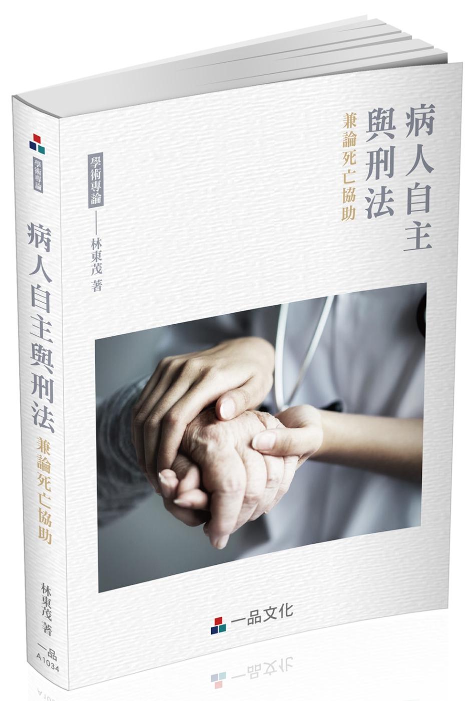 病人自主與刑法 兼論死亡協助 學術專論系列(經銷書)(一品)
