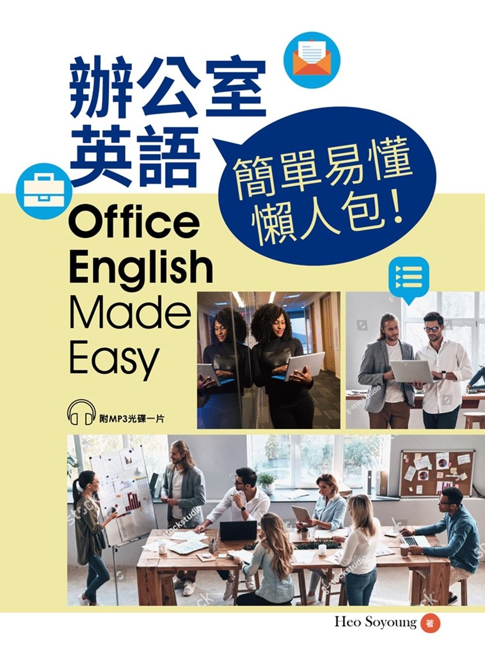 辦公室英語,簡單易懂懶人包!(...