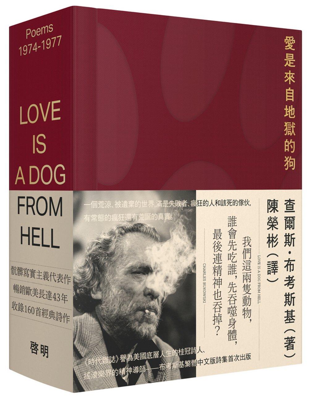 愛是來自地獄的狗