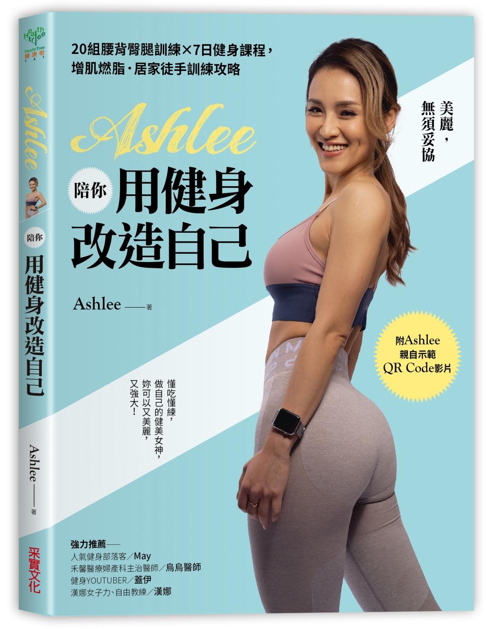 Ashlee陪你用健身改造自己:20組背腰臀腿訓練×7日健身課程,增肌燃脂.居家徒手訓練攻略【附QR Code健身示範影片】