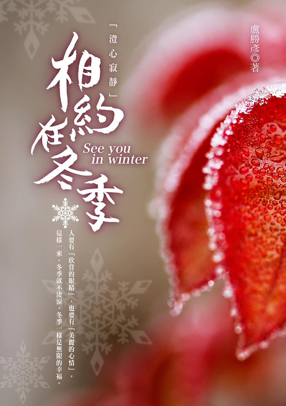 相約在冬季:澄心寂靜