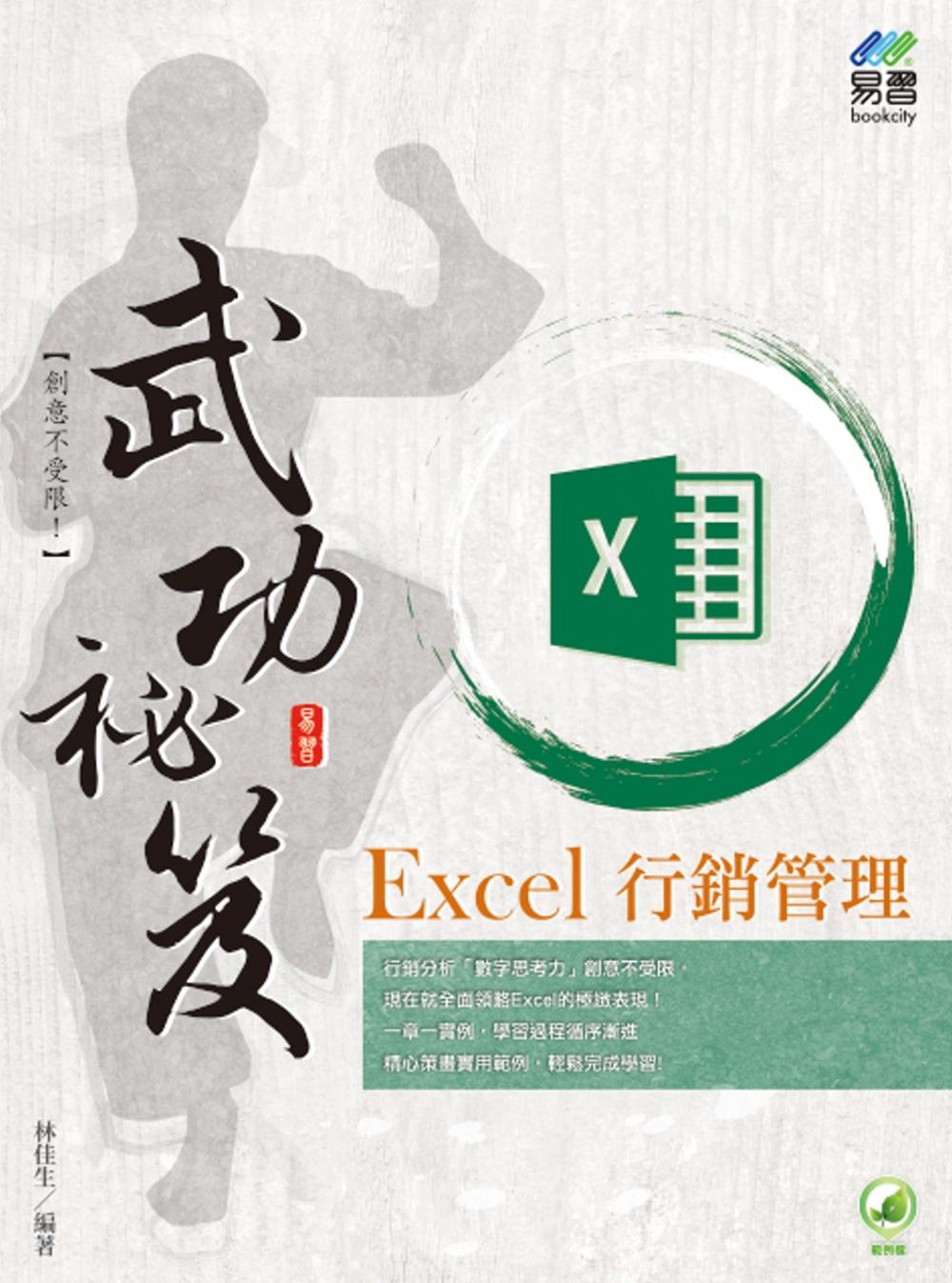 Excel 行銷管理 武功祕笈