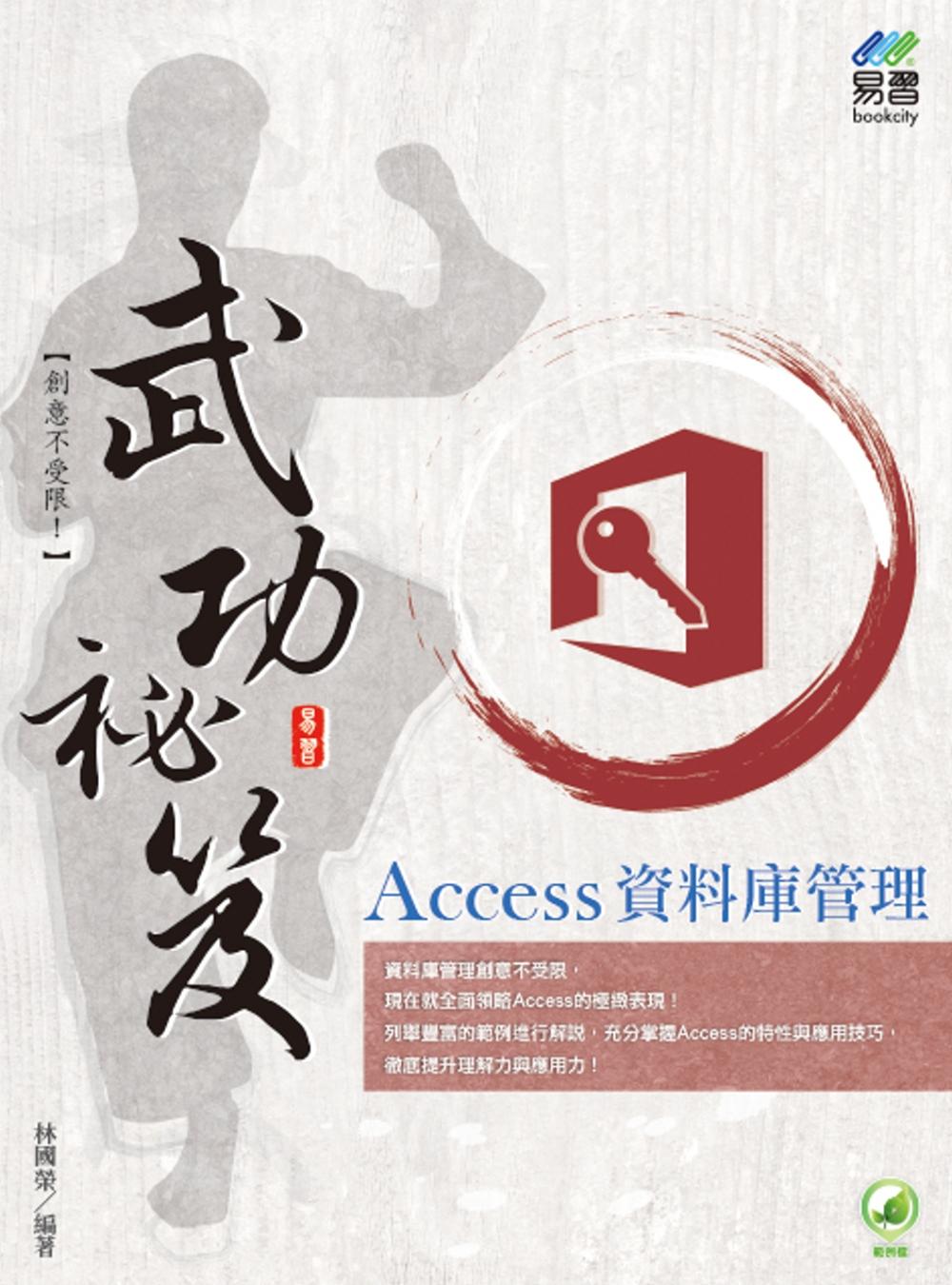 Access 資料庫管理 武功...