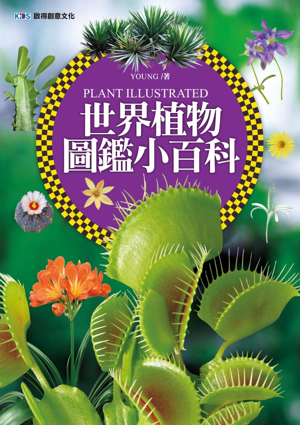 世界植物圖鑑小百科
