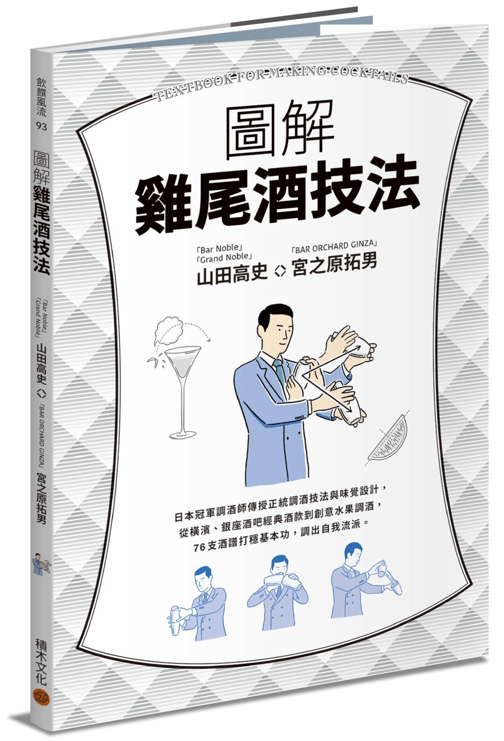 圖解雞尾酒技法:日本冠軍調酒師...