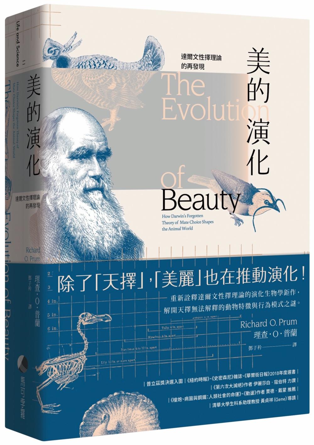 美的演化:達爾文性擇理論的再發...