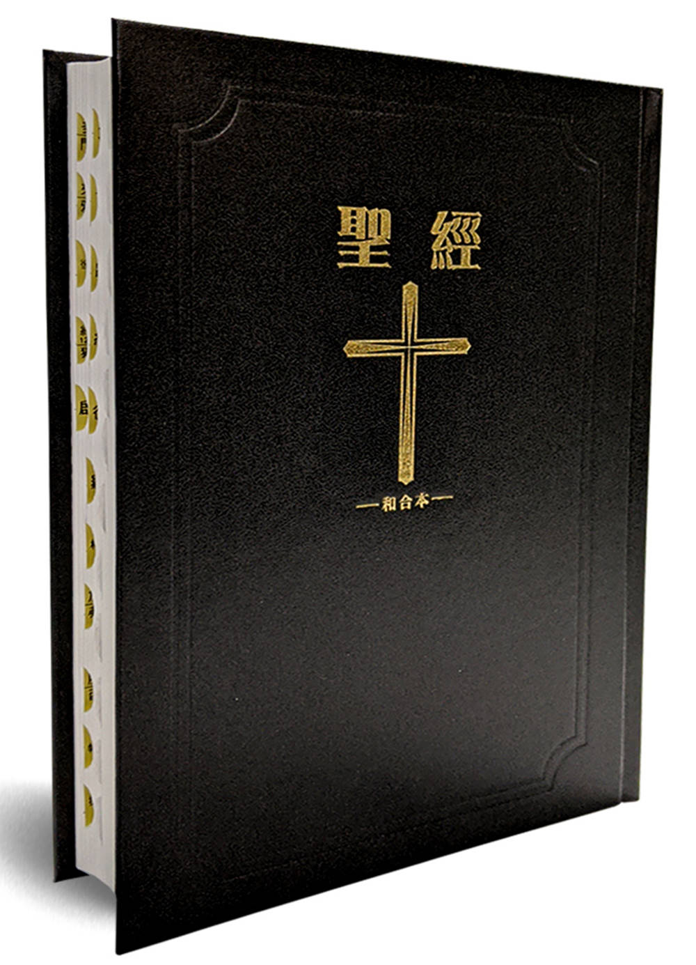聖經:和合本(黑色皮面大字紅字索引精裝)