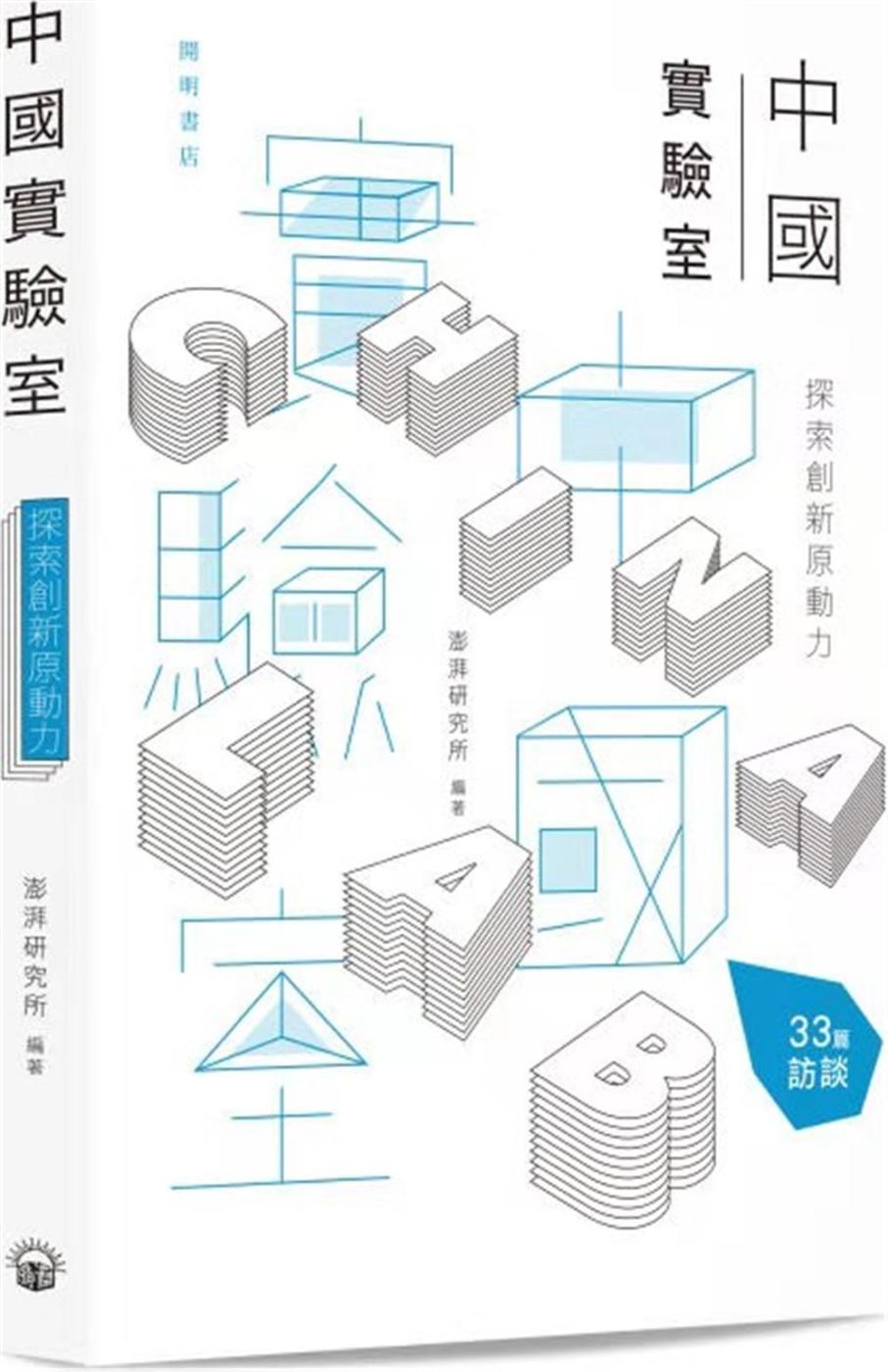 中國實驗室Ⅰ:探索創新原動力