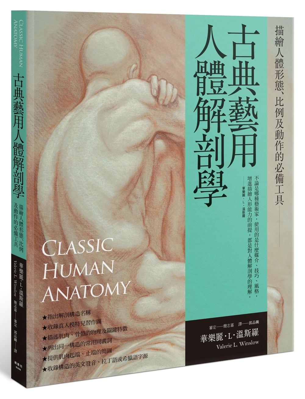 古典藝用人體解剖學:描繪人體形態、比例及動作的必備工具