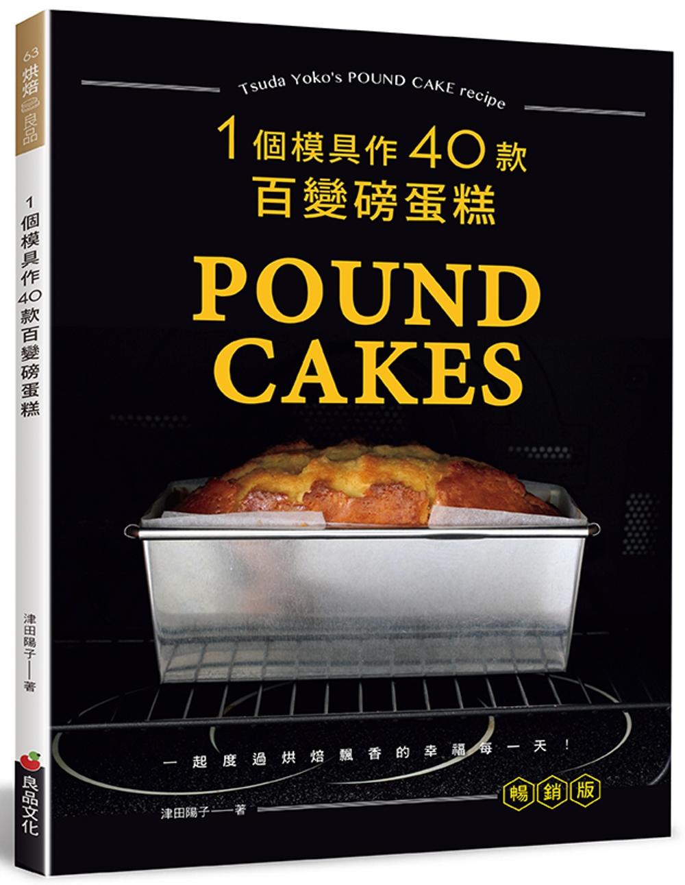 一個模具作40款百變磅蛋糕(暢...