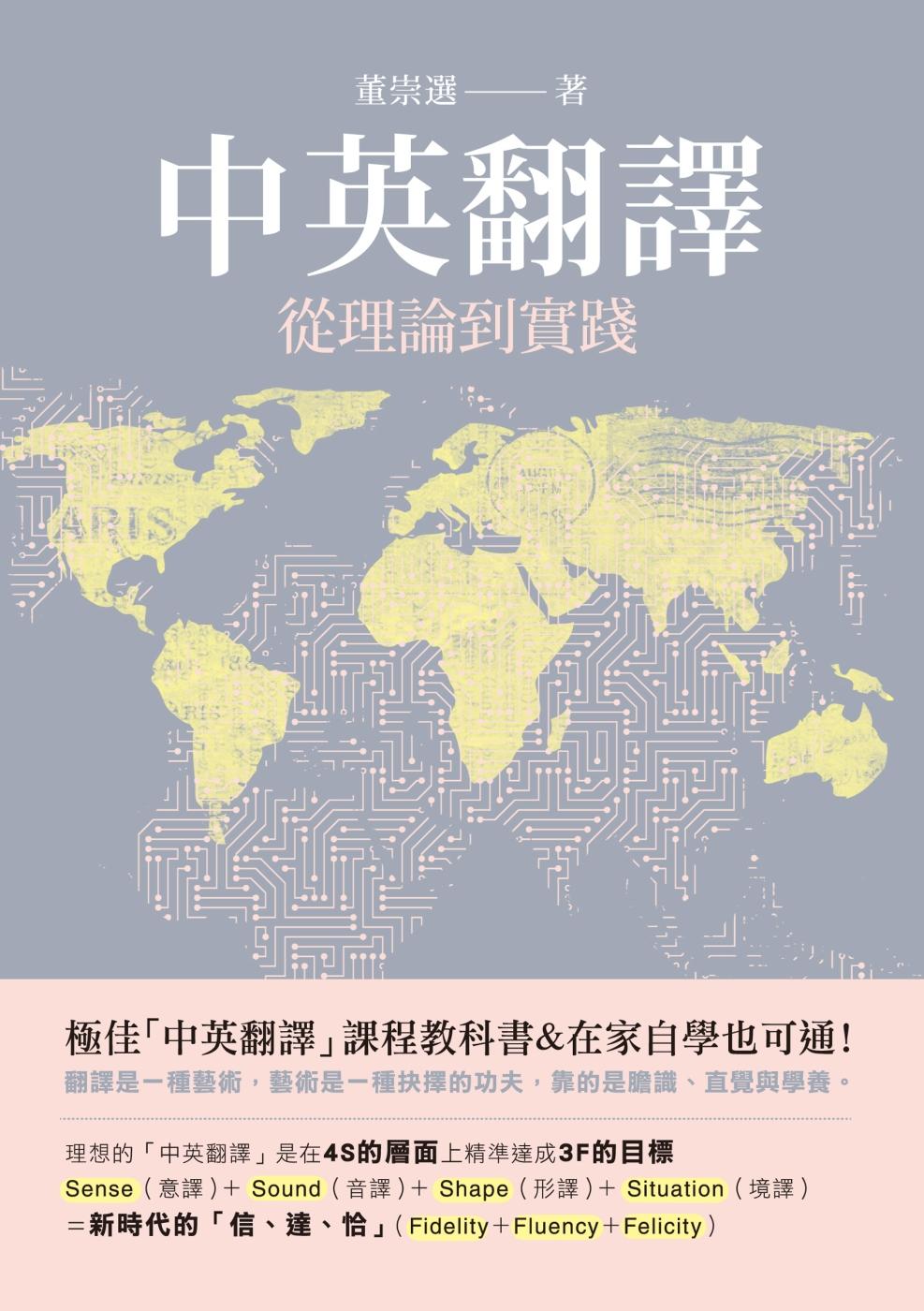 中英翻譯:從理論到實踐