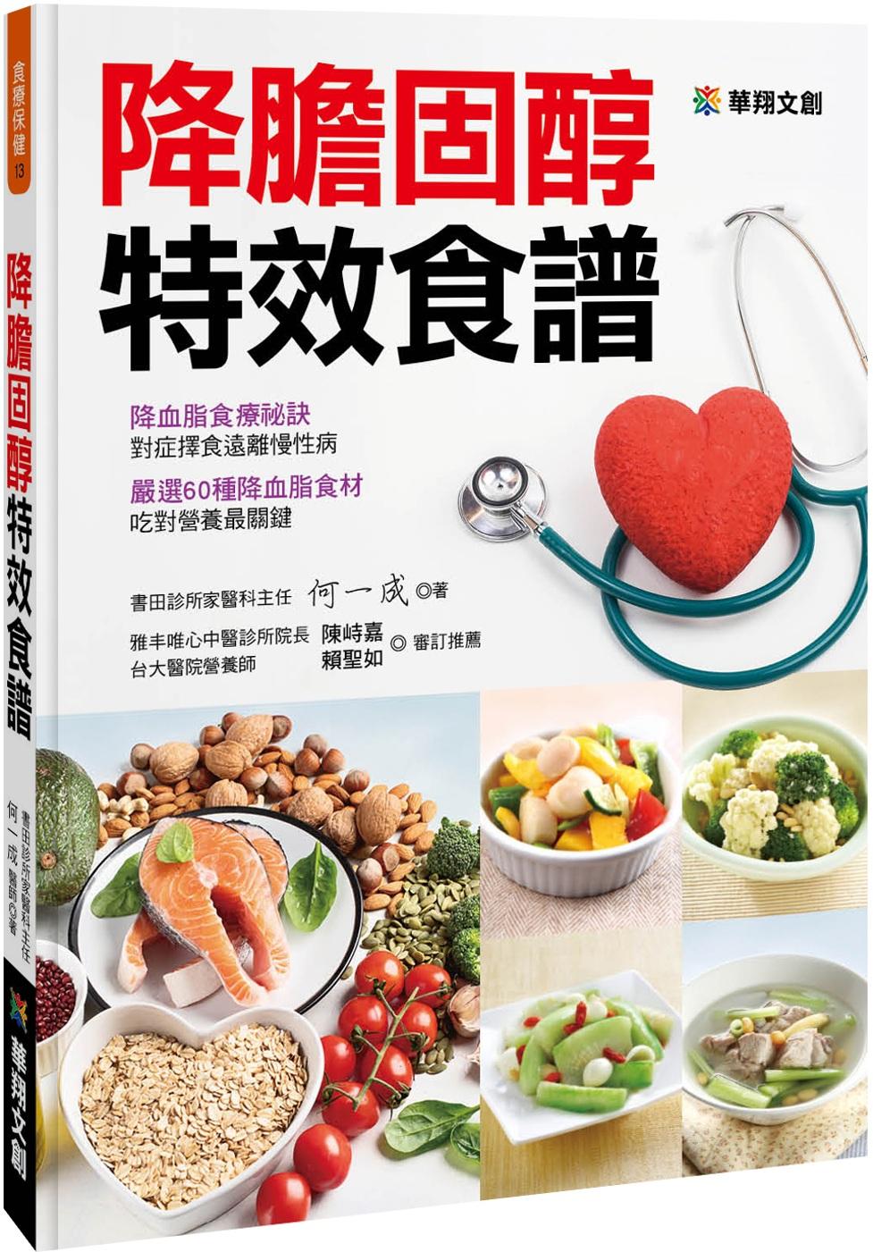 降膽固醇特效食譜
