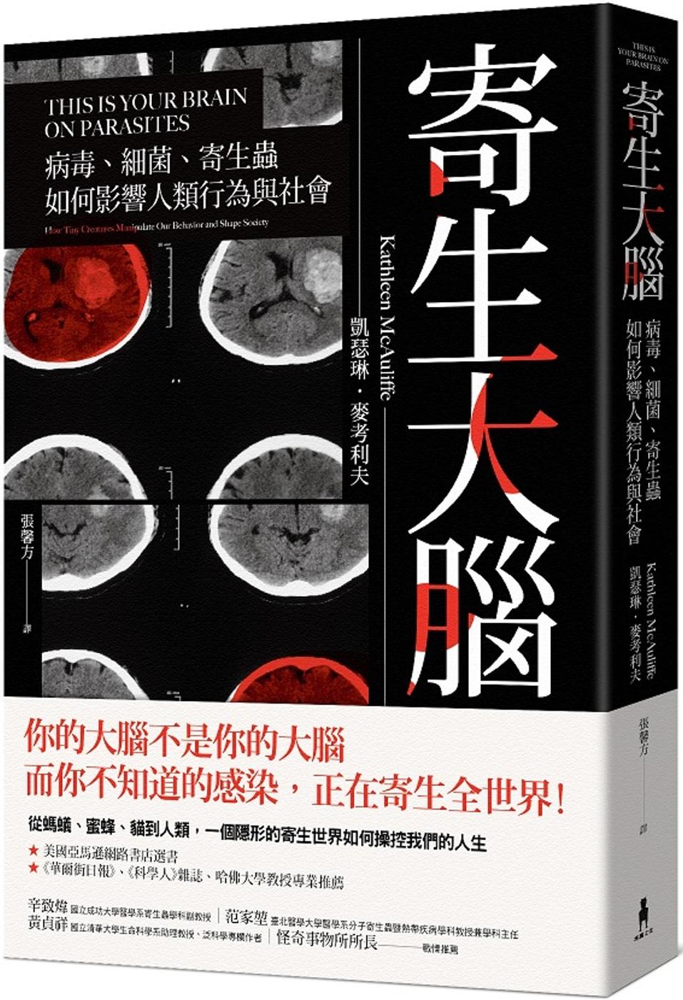 寄生大腦:病毒、細菌、寄生蟲 ...