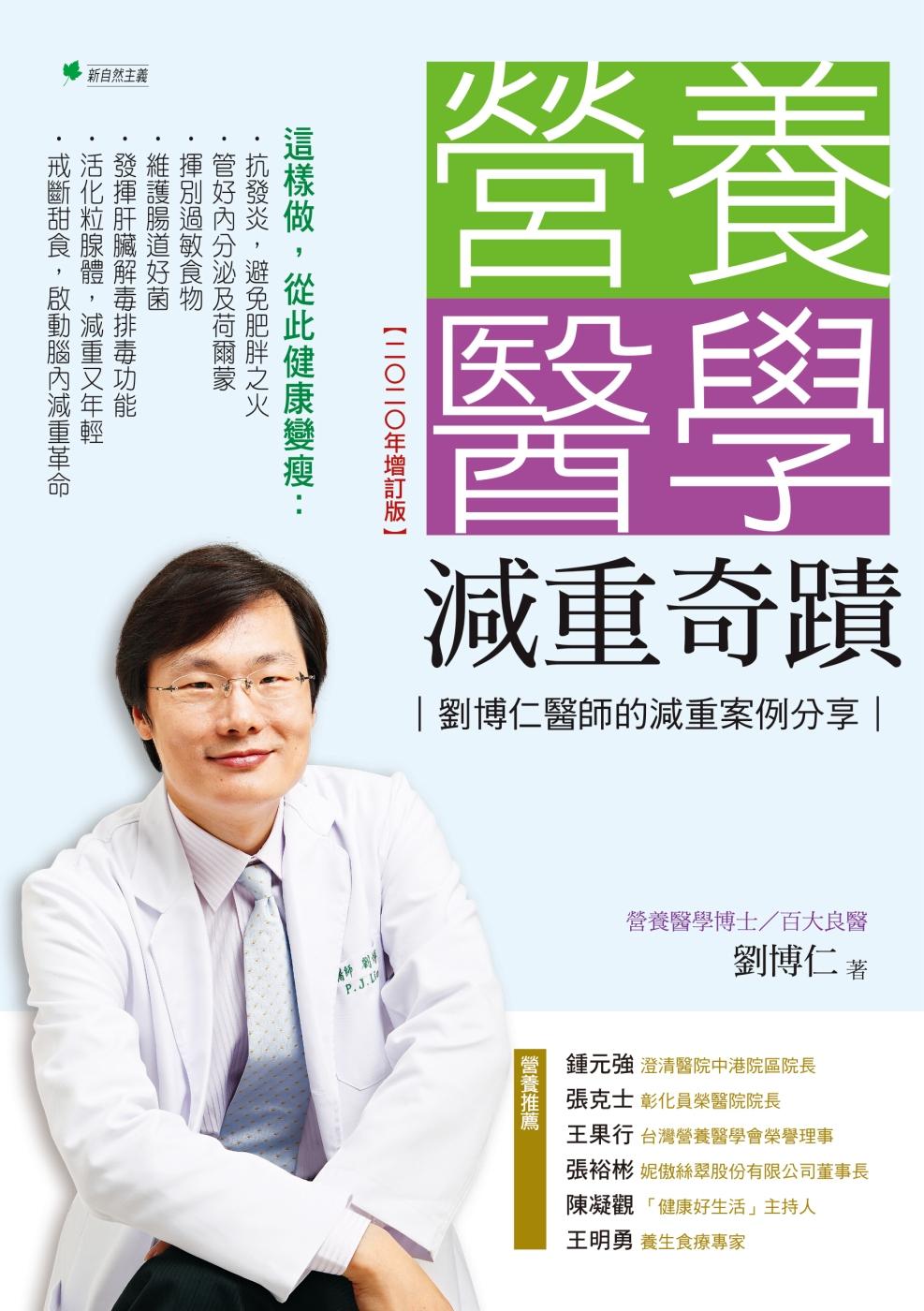 營養醫學減重奇蹟:劉博仁醫師的...