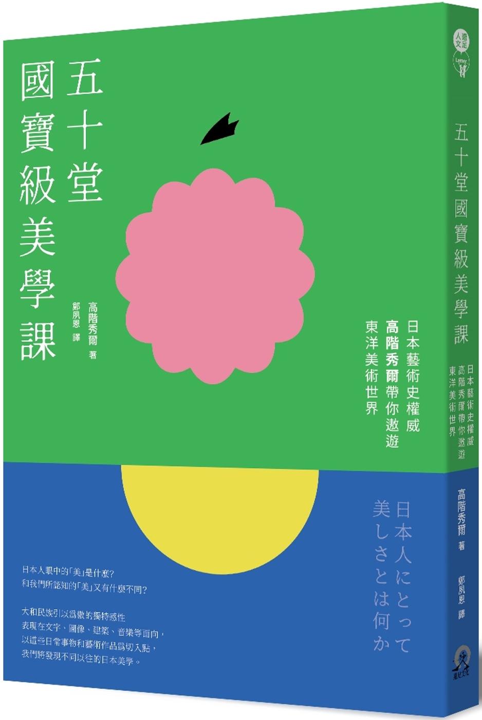 五十堂國寶級美學課:日本藝術史權威高階秀爾帶你遨遊東洋美術世界
