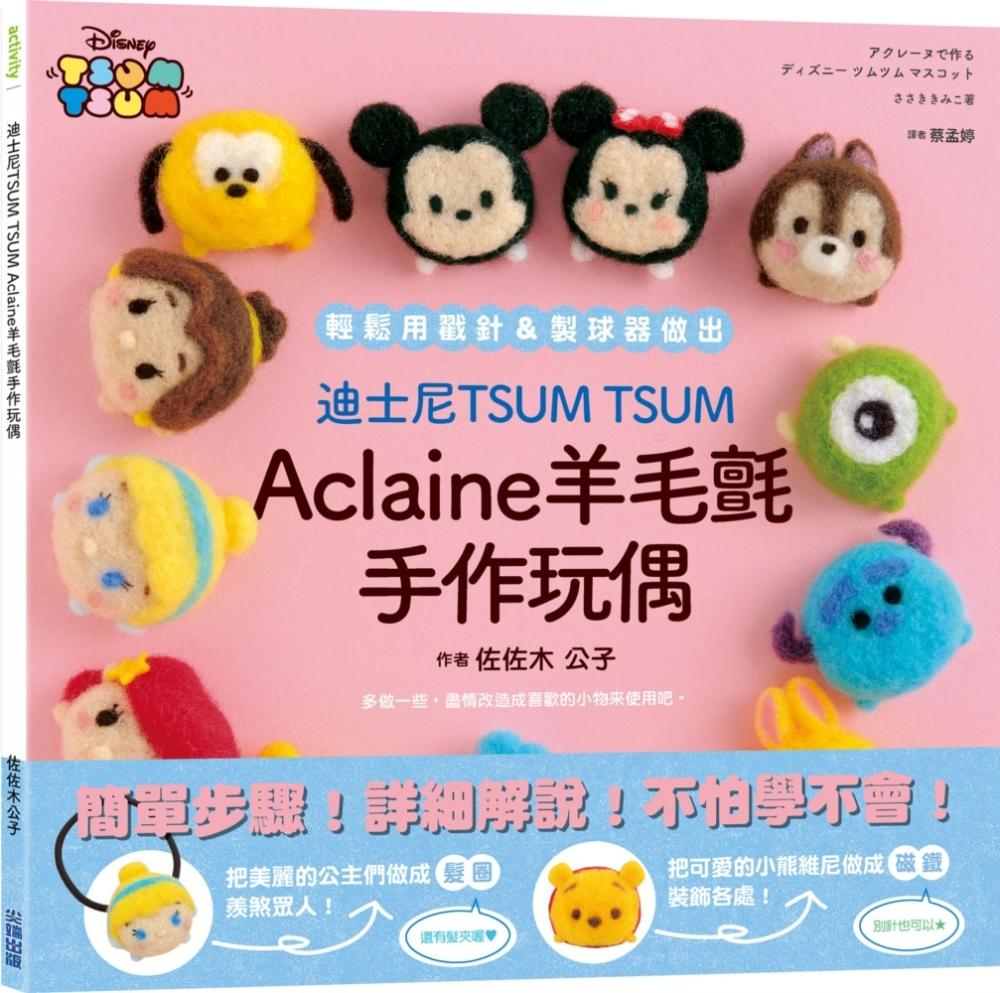 迪士尼TSUM TSUM Ac...
