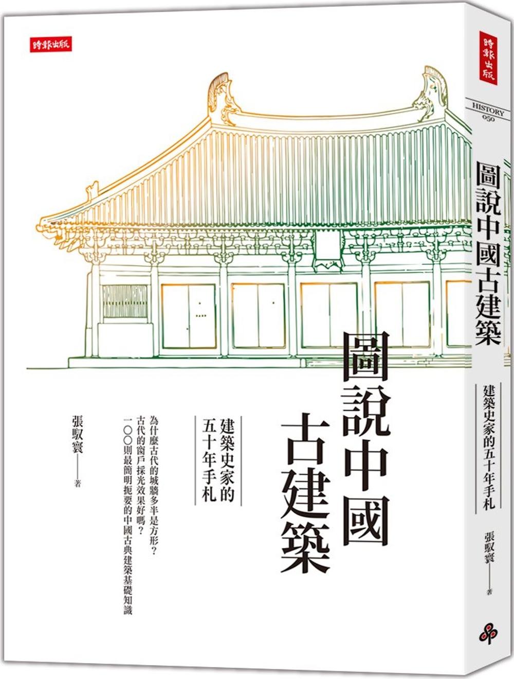 圖說中國古建築:建築史家的五十...