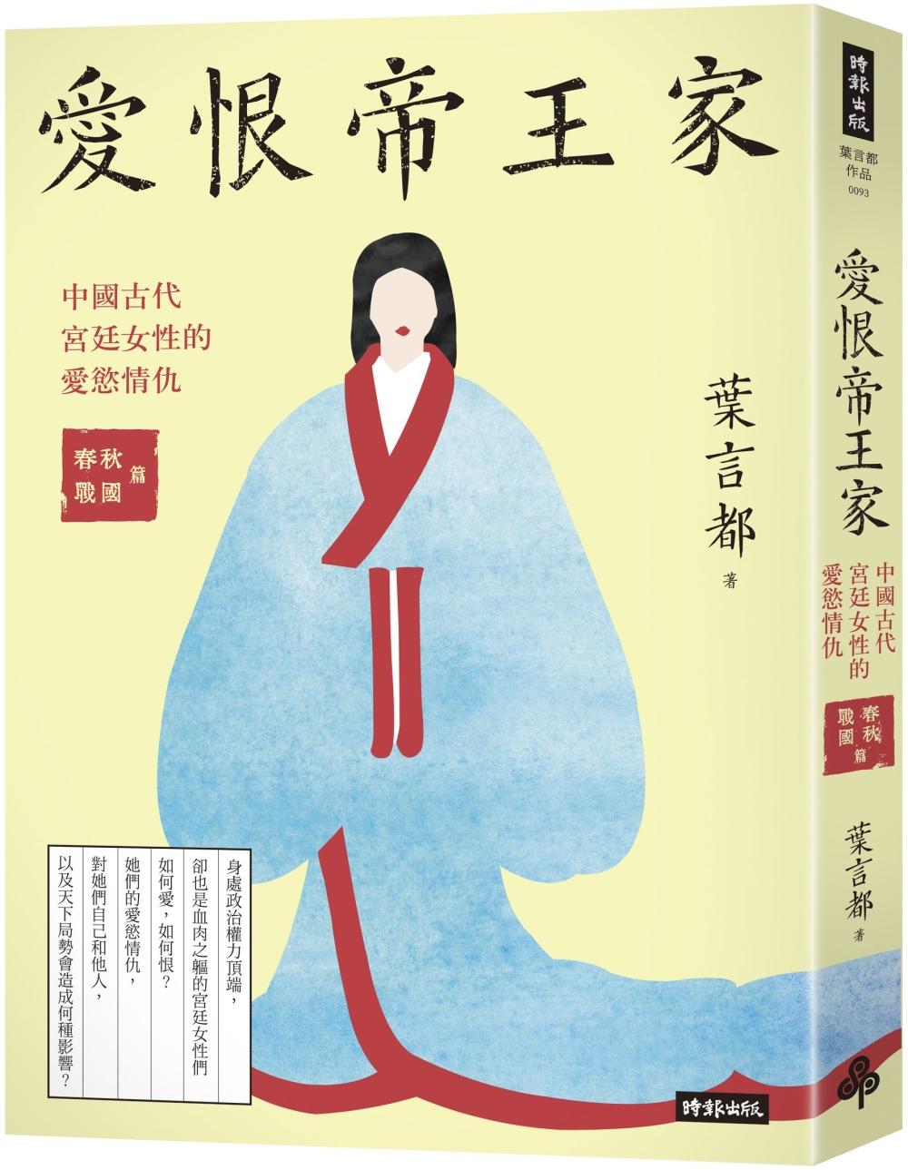 愛恨帝王家:中國古代宮廷女性的...