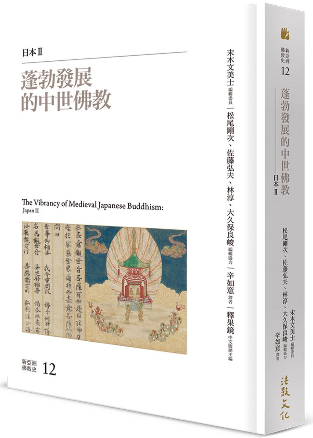 蓬勃發展的中世佛教:日本II