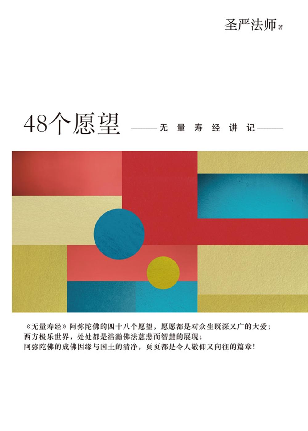 48個願望:無量壽經講記(簡體版)