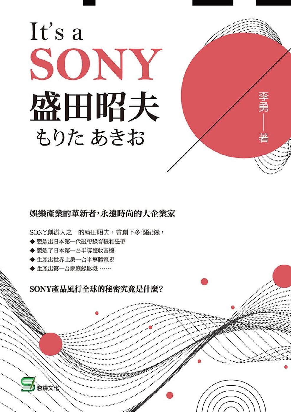 It's a SONY 盛田昭...