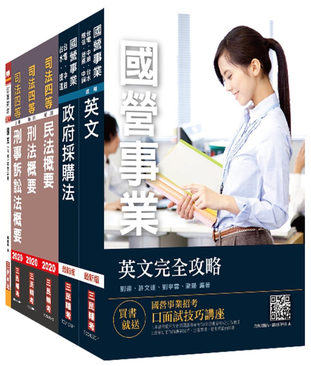 2020經濟部新進職員甄試[政風類]套書(經濟部所屬事業機構/國營事業/台電/中油/台水/台糖)