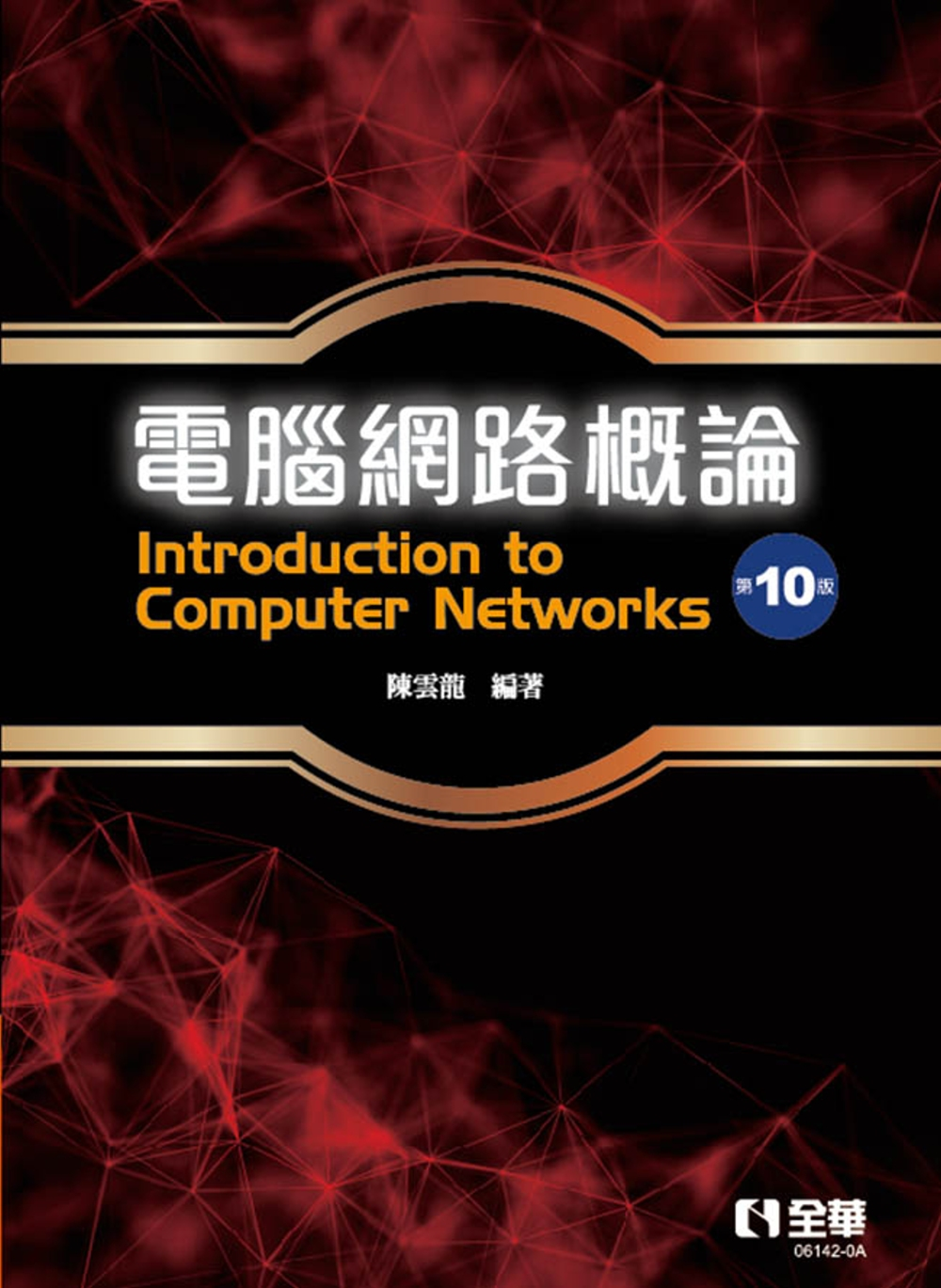 電腦網路概論(第十版)