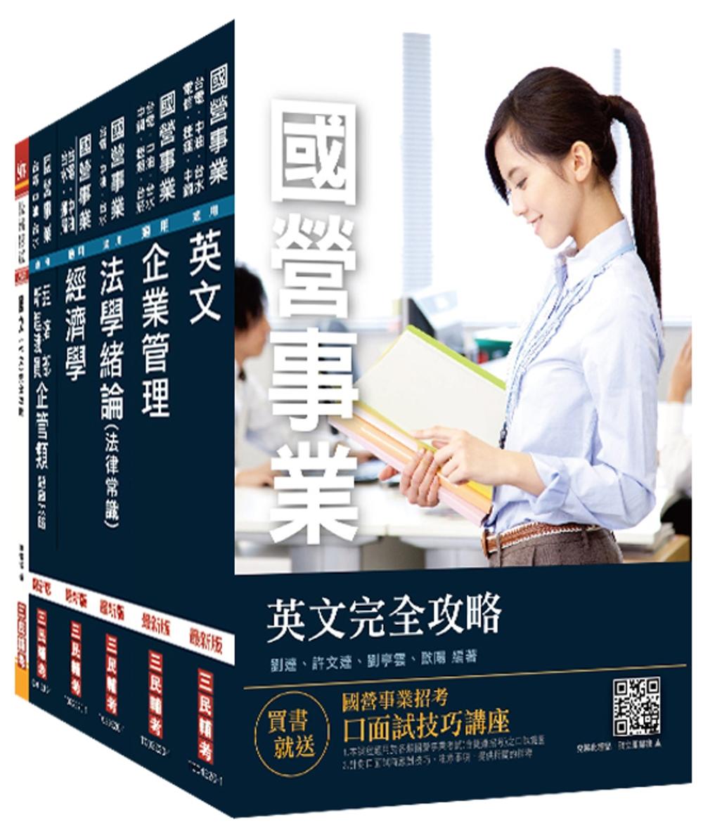 2020經濟部新進職員甄試[企管類]套書(經濟部所屬事業機構/國營事業/台電/中油/台水/台糖)