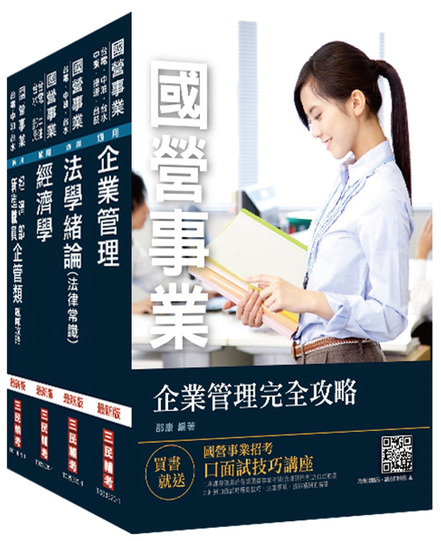 2020經濟部新進職員甄試[企管類]專業科目套書(經濟部所屬事業機構/國營事業/台電/中油/台水/台糖)