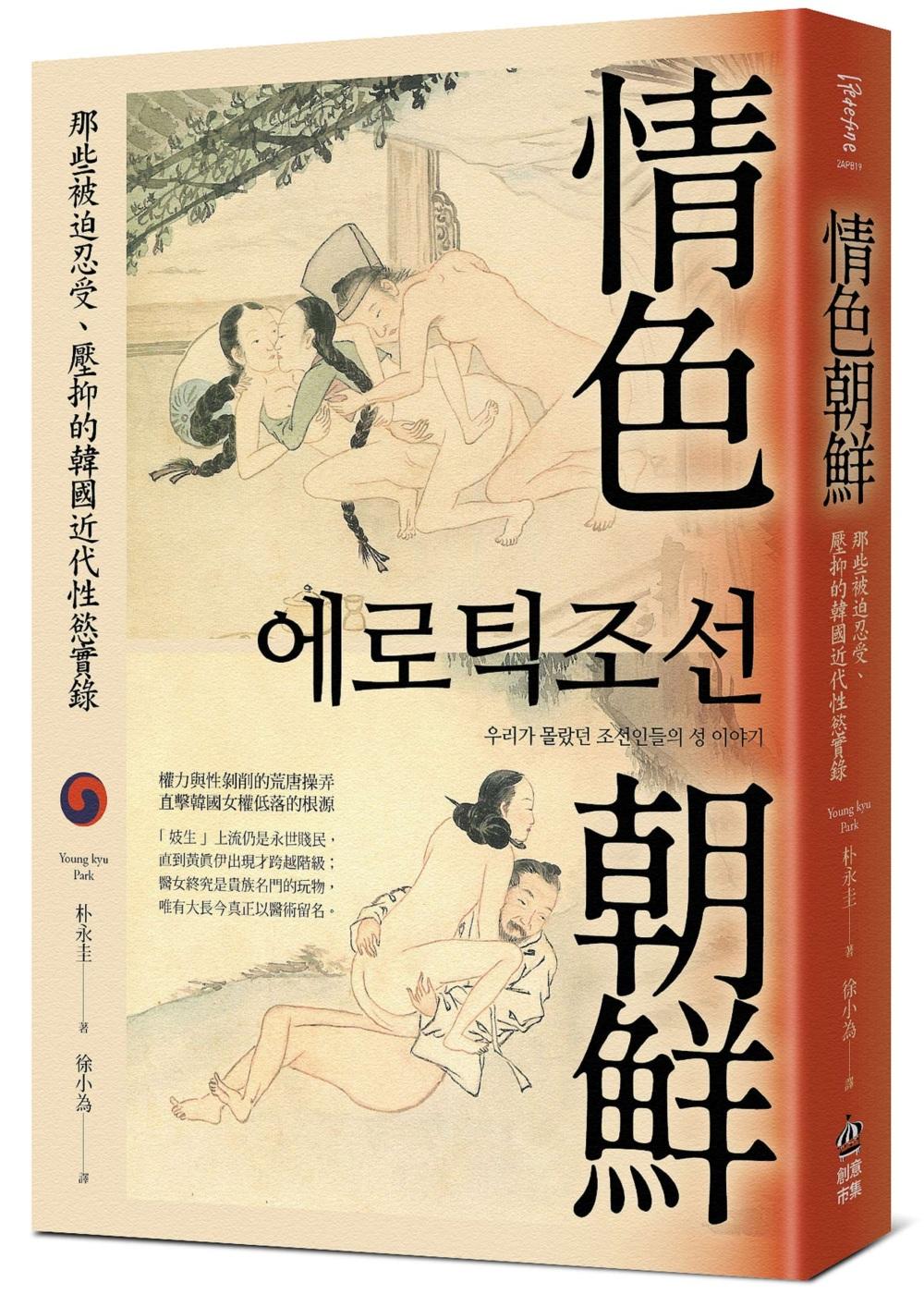 情色朝鮮:那些被迫忍受、壓抑的...