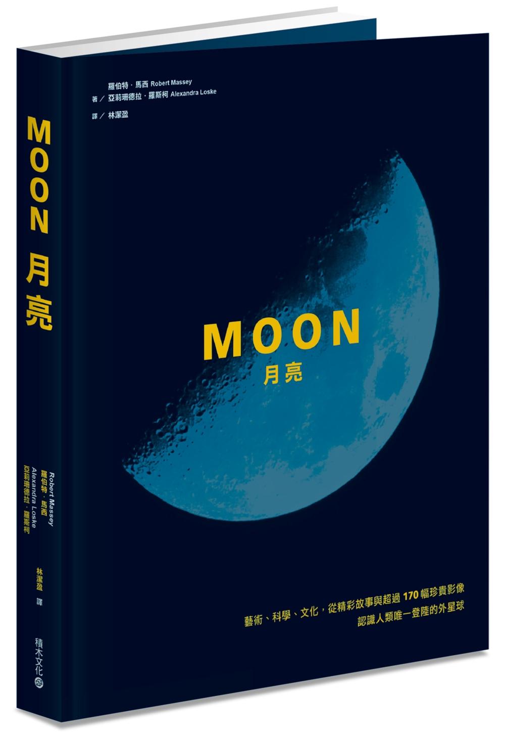 Moon月亮:藝術、科學、文化,從精彩故事與超過170幅珍貴影像認識人類唯一登陸的外星球