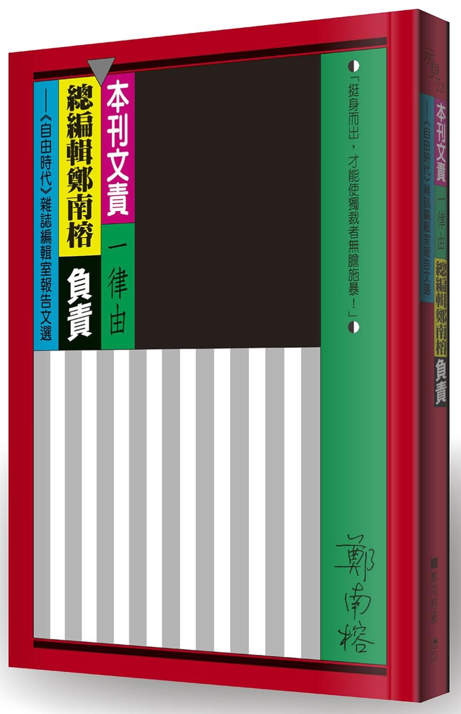 本刊文責一律由總編輯鄭南榕負責:《自由時代》雜誌編輯室報告文選
