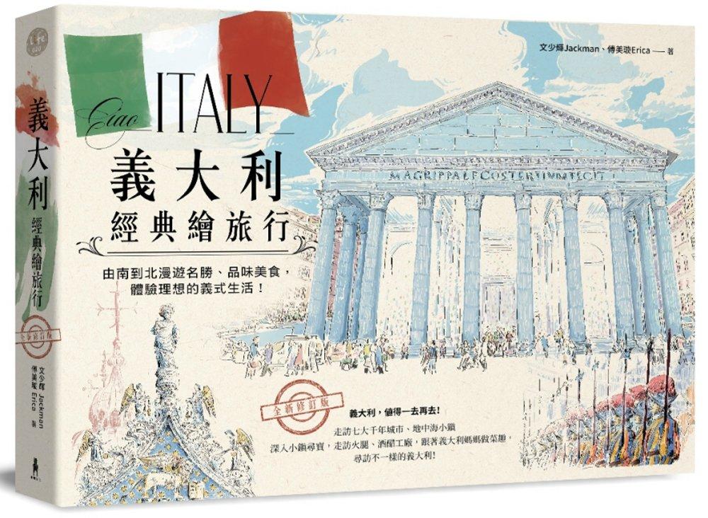 義大利經典繪旅行:由南到北漫遊...