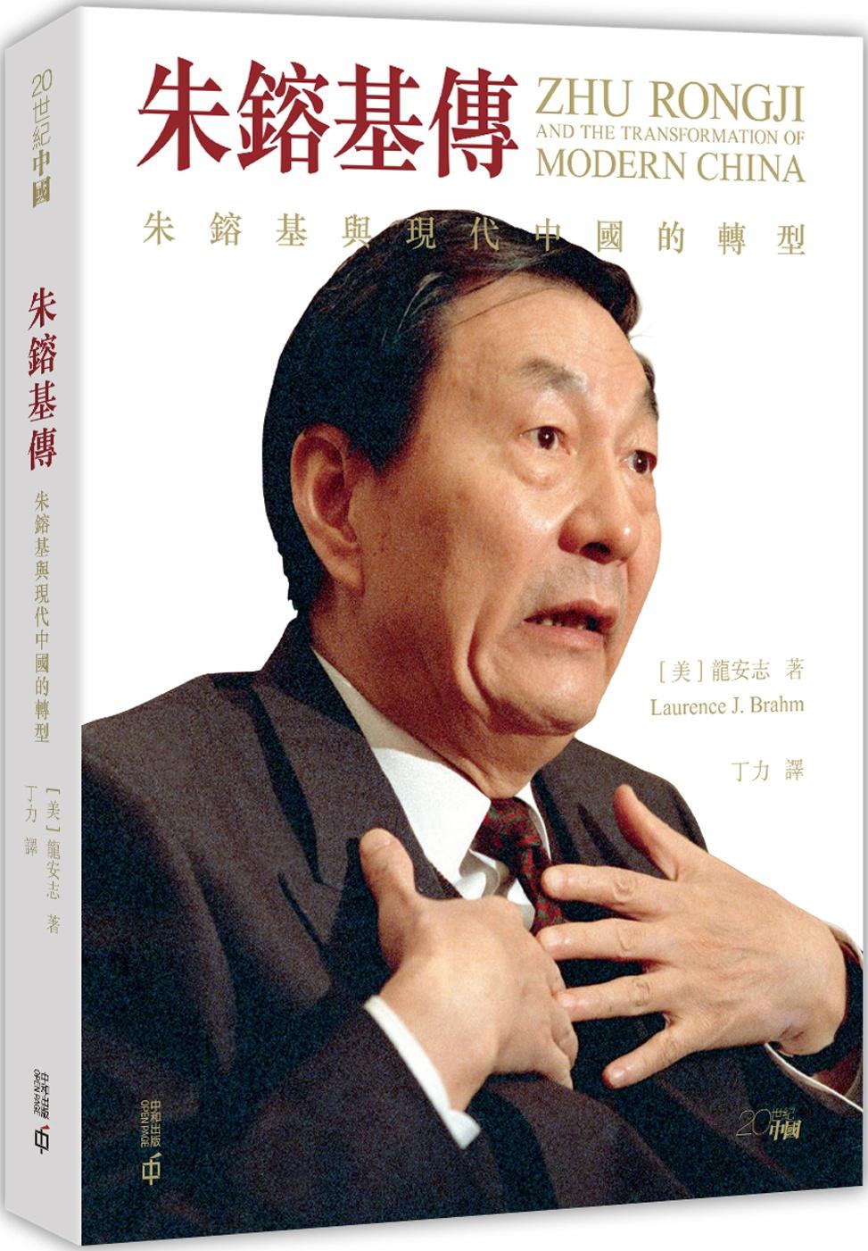 朱鎔基傳:朱鎔基與現代中國的轉...