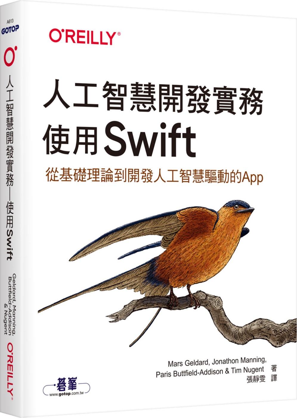 人工智慧開發實務:使用Swift