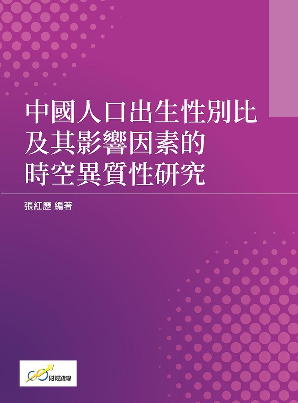 中國人口出生性別比及其影響因素...