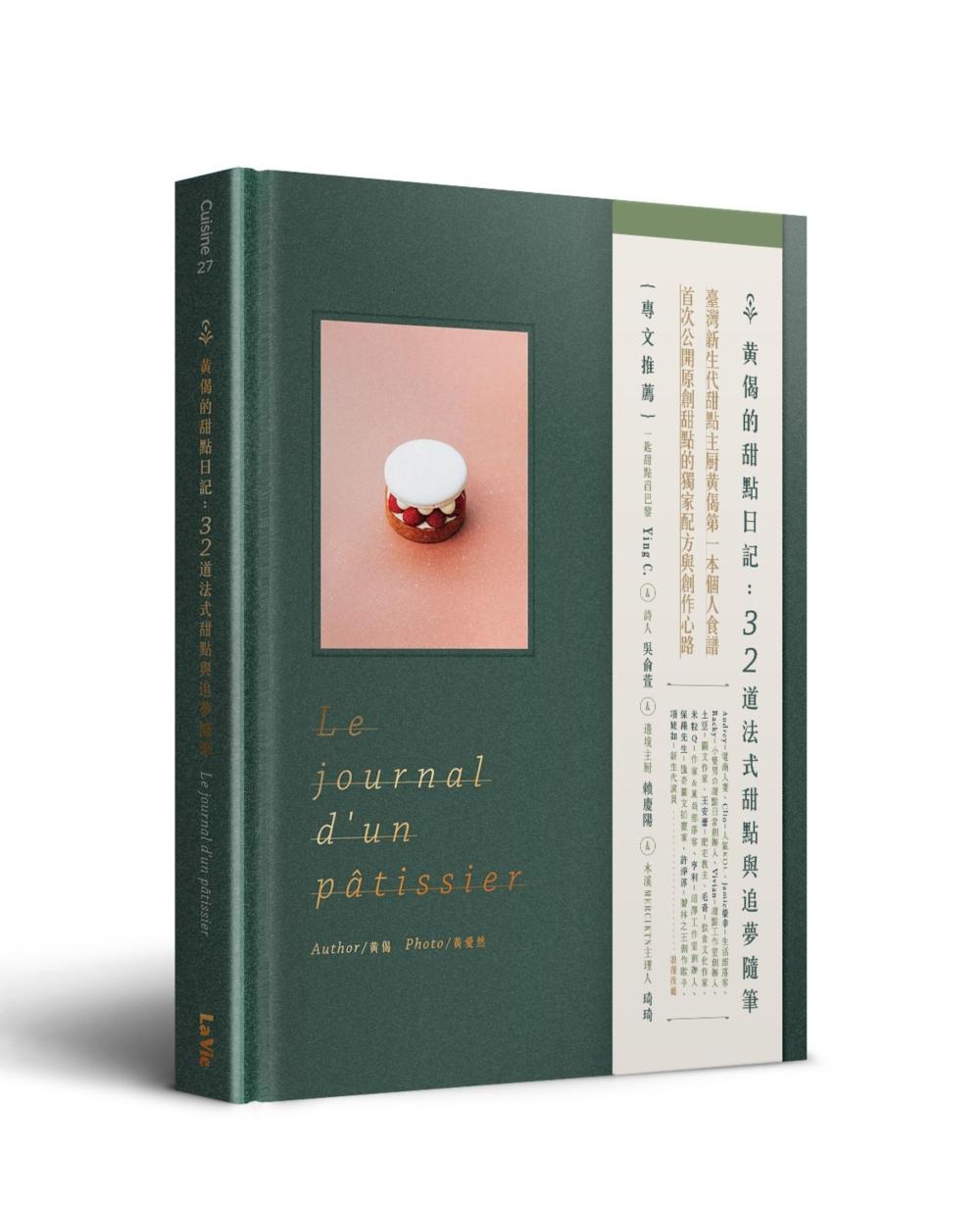 黃偈的甜點日記:32道法式甜點與追夢隨筆