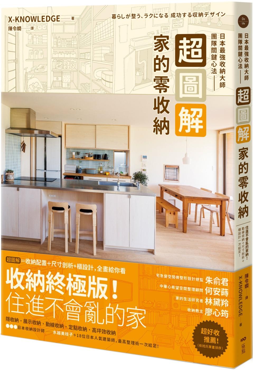 超圖解!家的零收納—日本最強收納大師團隊關鍵心法:住進不會亂的家!動線收納+尺寸剖析+櫃設計一次給足