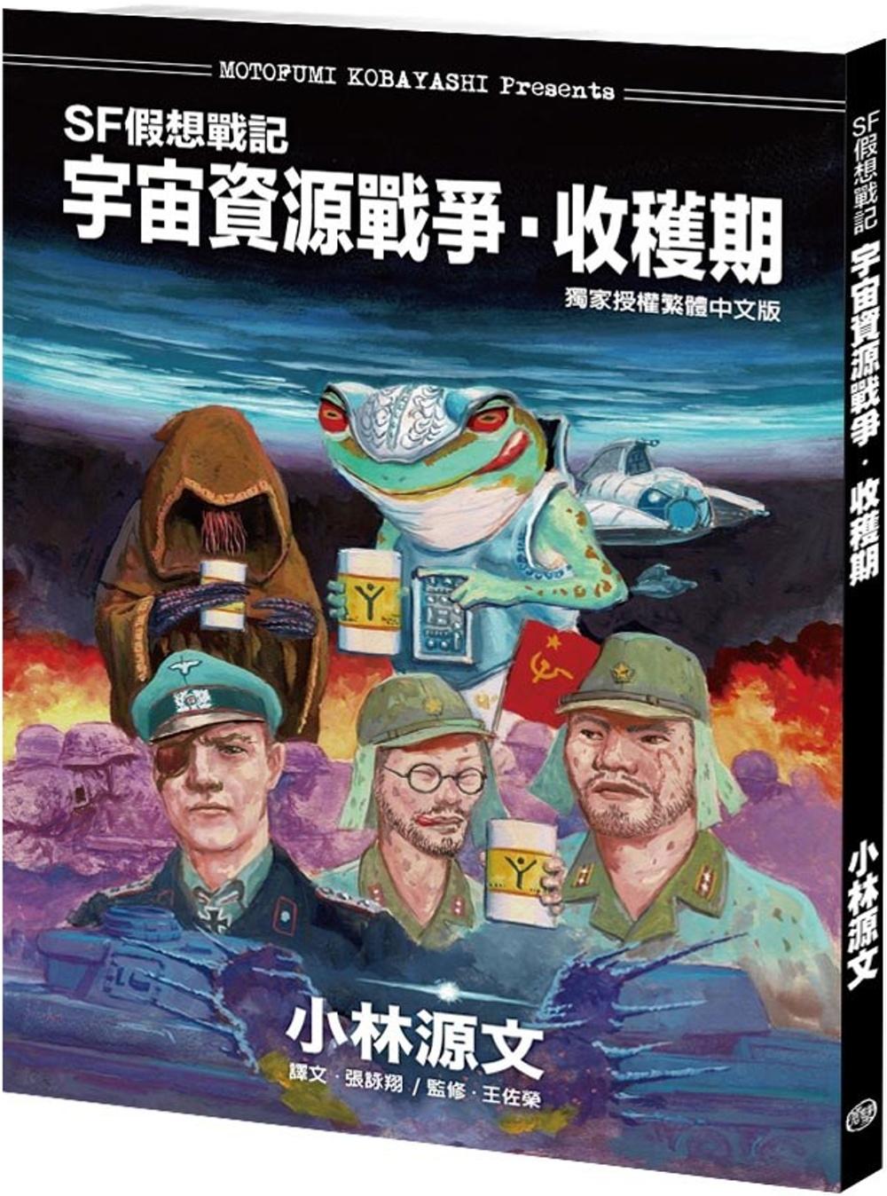 SF假想戰記:宇宙資源戰爭‧收穫期(A4大開本)