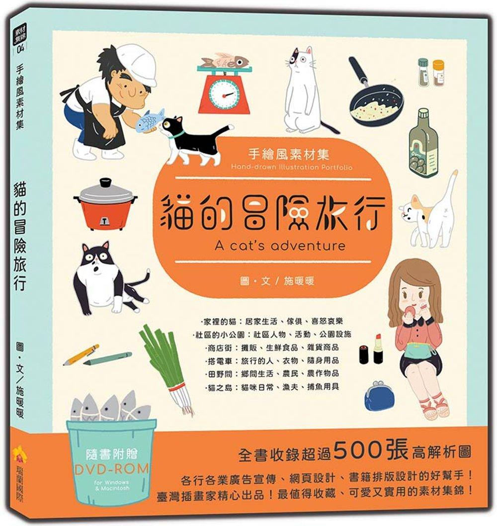 手繪風素材集:貓的冒險旅行(隨書附贈DVD-ROM for Mac & Windows)